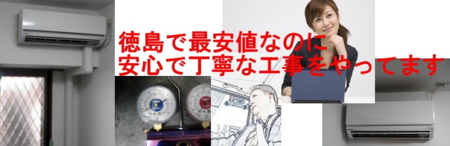 電気屋業界歴27年大手家電量販店や大手引越関連で年間施工実績の経験から徳島で最安値でありながら安心のサービスを提供継続中!